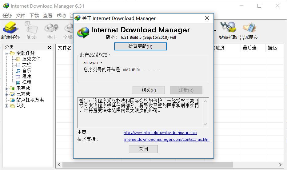 internet download manager idm 破解 版